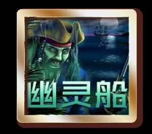 泰金888-泰金999-幽靈船