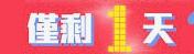 泰金888會員優惠倒數-泰金888
