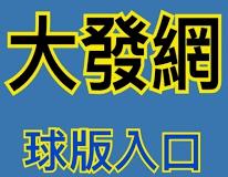 大發網168-大發網註冊送體驗金千元